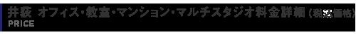 井荻 オフィス・教室・マンション・マルチスタジオ 料金詳細