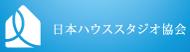 日本ハウススタジオ協会