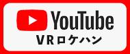 VRロケハンYouTube