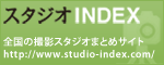 スタジオINDEX