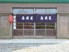 木更津スタジオ