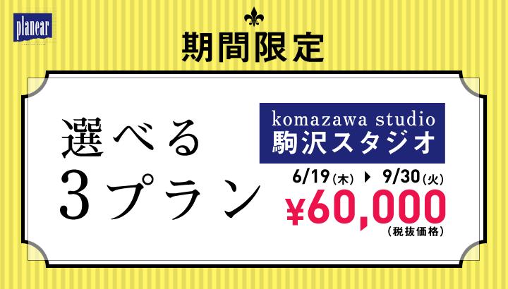 駒沢スタジオ レンタル料60,000円キャンペーン