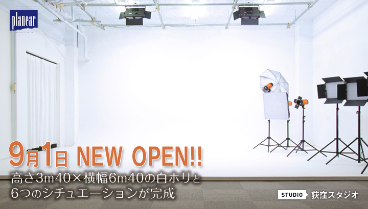 9月1日 NEW OPEN!! 高さ3m40×横幅6m40の白ホリと6つのシチュエーションが完成