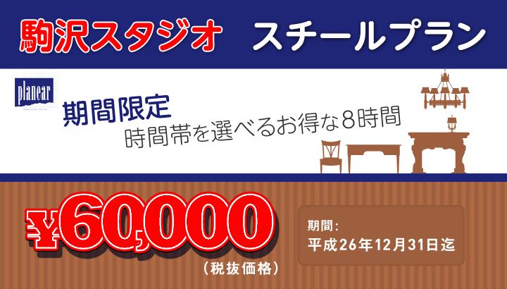 駒沢スタジオスチールプラン60000円