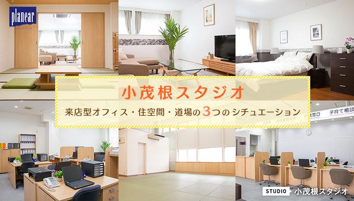 オフィス・住空間・道場の小茂根スタジオ