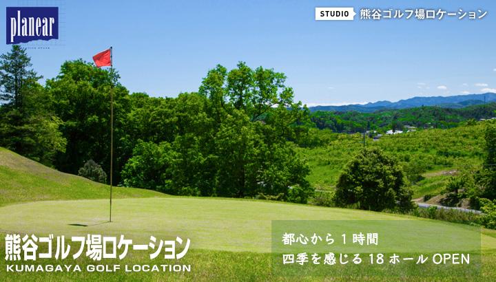 都心から約一時間!平日限定ゴルフロケーション熊谷スタジオ