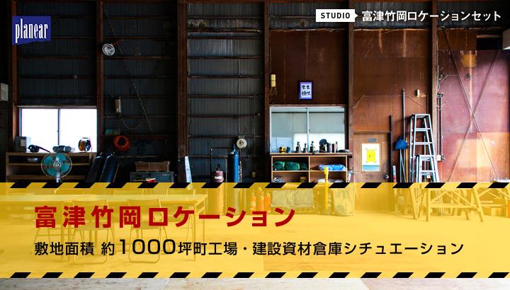 敷地面積約1,000坪!工場・建設資材倉庫の撮影は富津竹岡ロケーション!