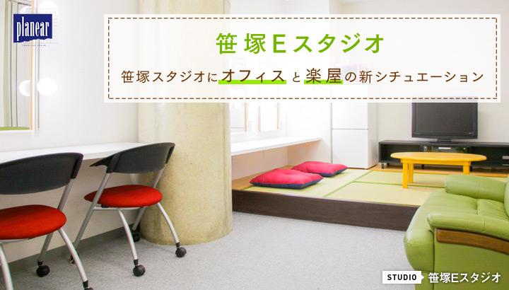 人気の笹塚スタジオに、オフィスと楽屋ができました!