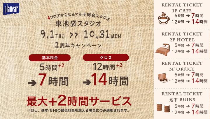 東池袋スタジオ一周年キャンペーン(9/1〜10/31)