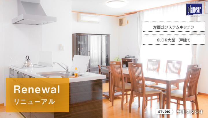 対面式システムキッチンと6LDK 千川スタジオ