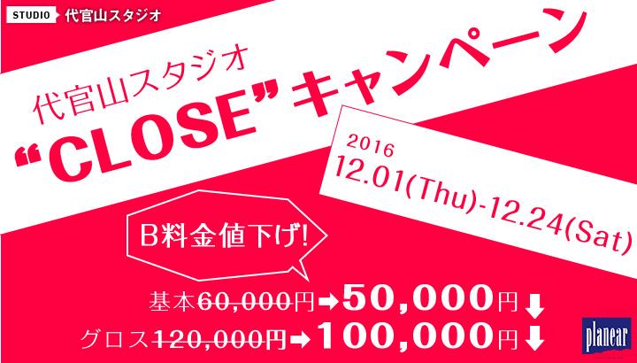代官山スタジオ閉館キャンペーン 12/1〜12/24