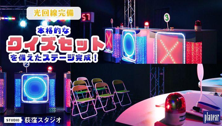 荻窪スタジオに本格派クイズセットが登場!光回線も完備!