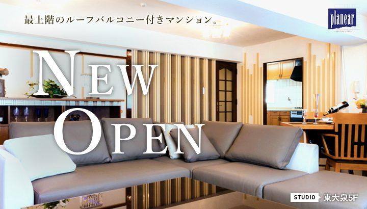 NewOpen! 最上階のルーフバルコニー付きマンション 東大泉5Fスタジオ