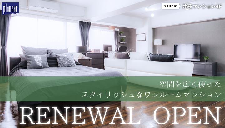 リニューアルオープン 空間を広く使ったスタイリッシュなワンルームマンション!井荻マンション4F