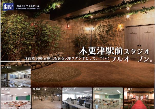 木更津駅前スタジオ2020年2月