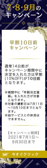 7・8・9月のキャンペーン